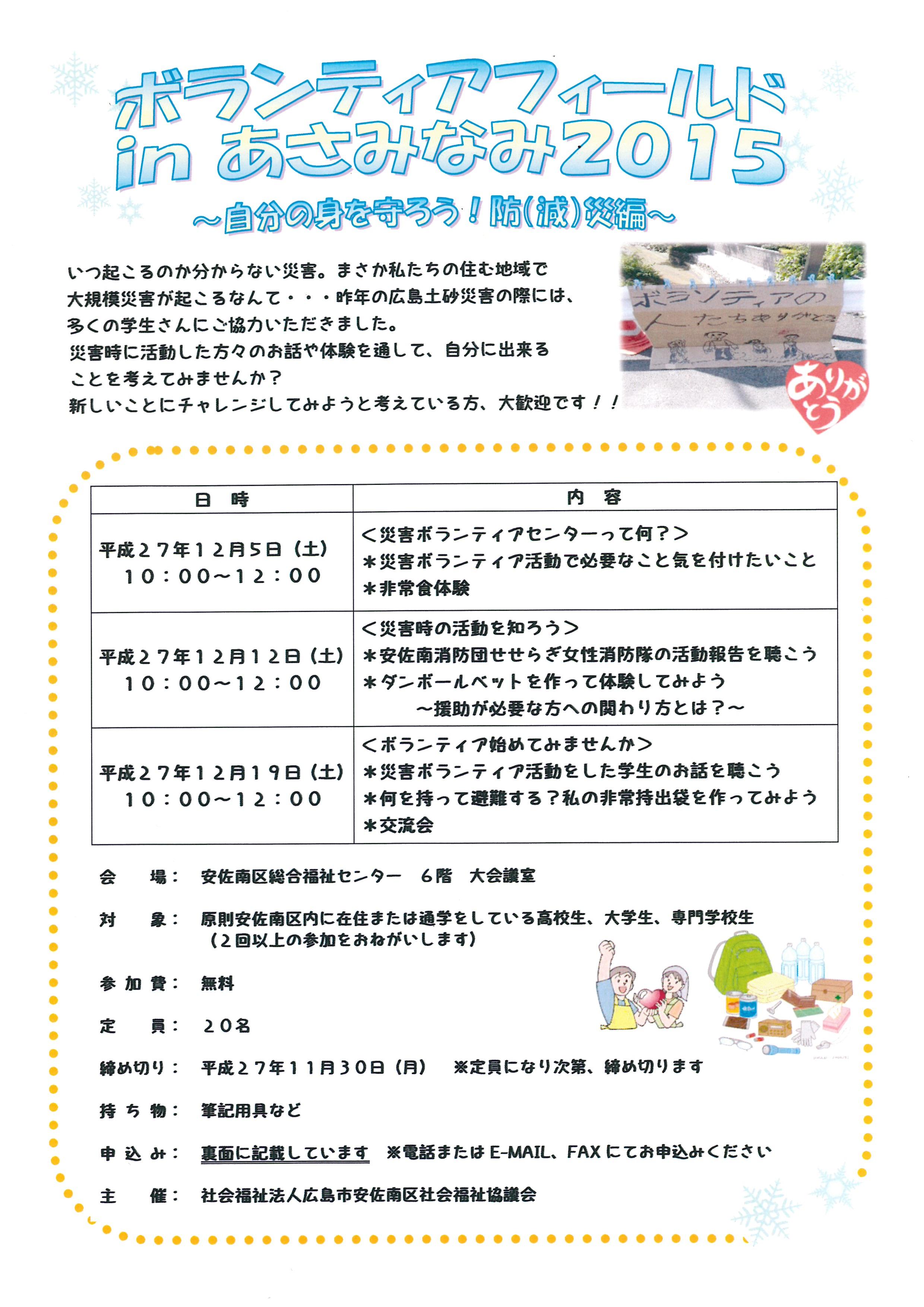 [イベント]ボランティアフィールドinあさみなみ2015