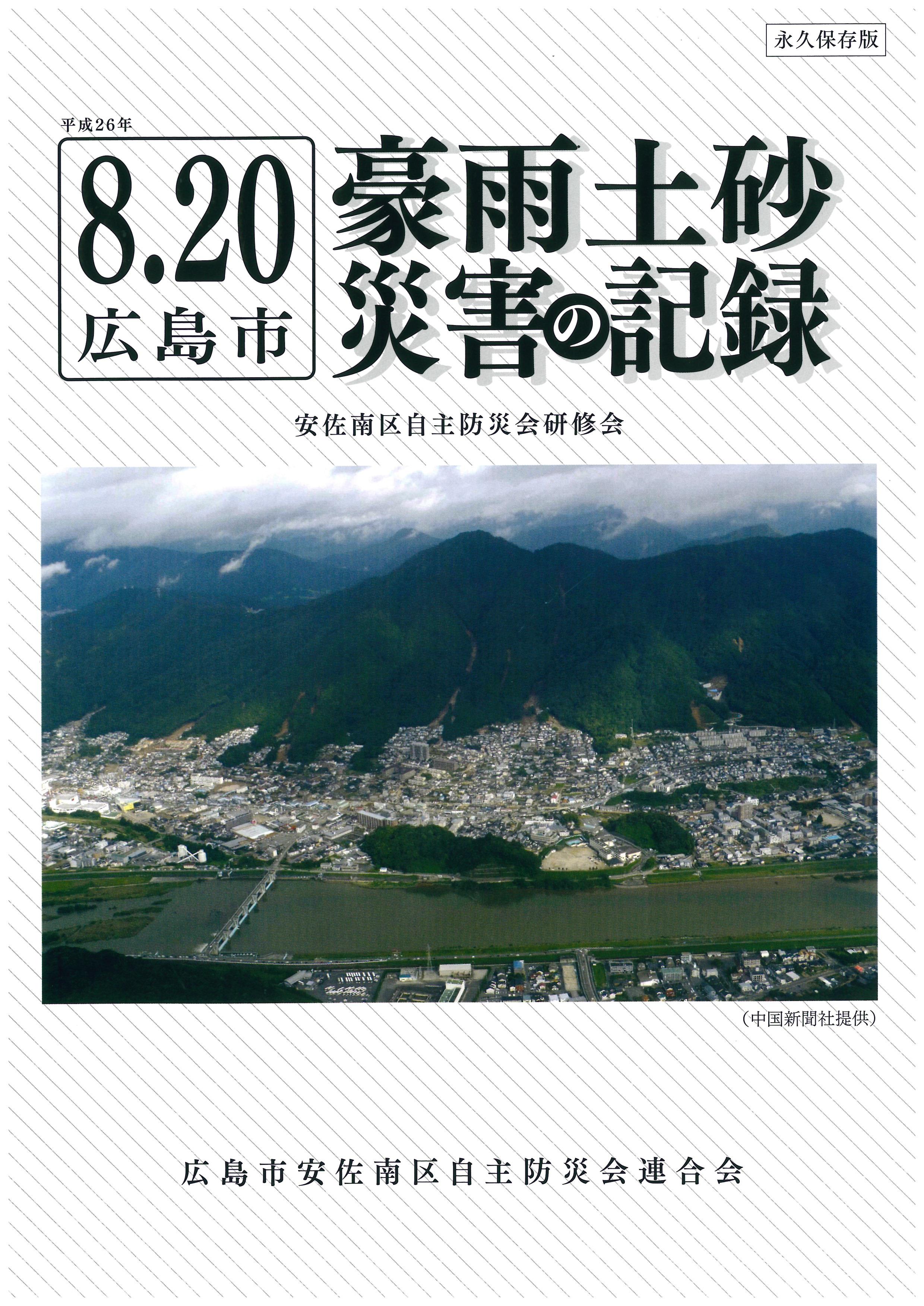 [記録]8.20広島市豪雨土砂災害の記録