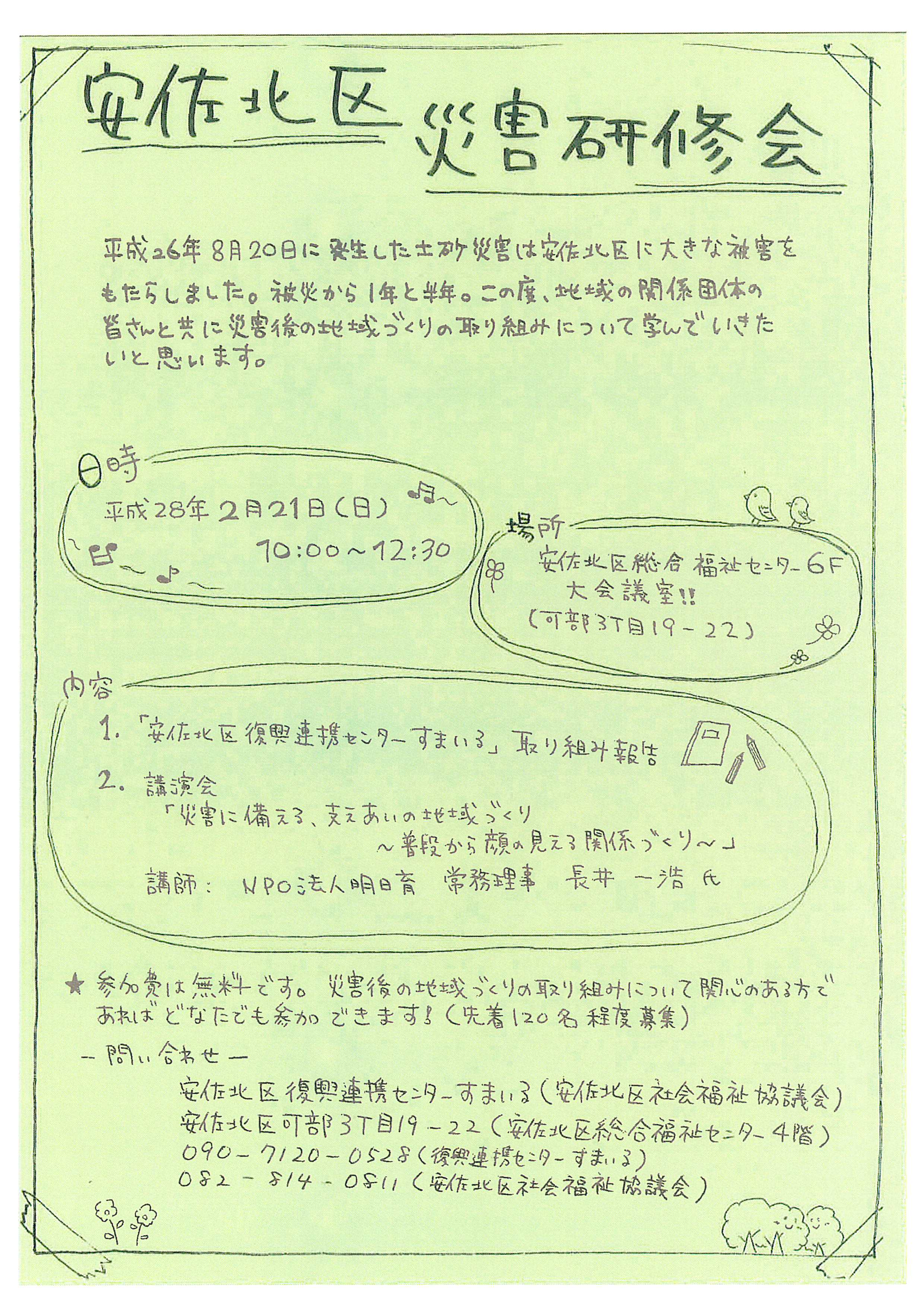 [イベント]安佐北区災害研修会