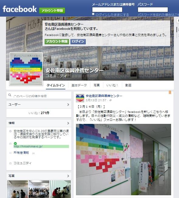 [お知らせ]安佐南区復興連携センターFacebookページの移転