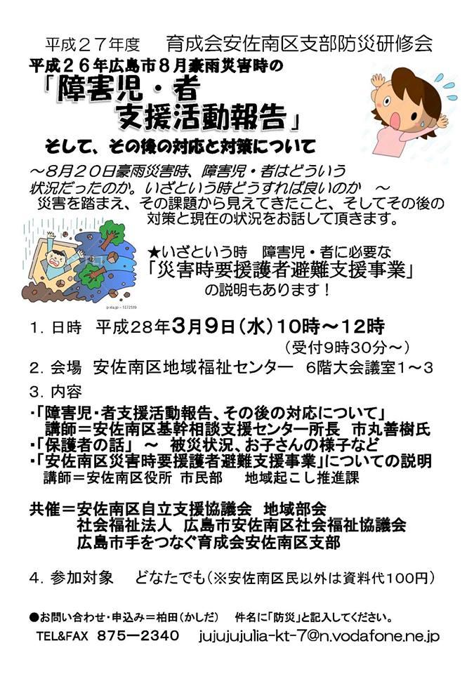 [イベント]平成27年度育成会安佐南区支部防災研修会