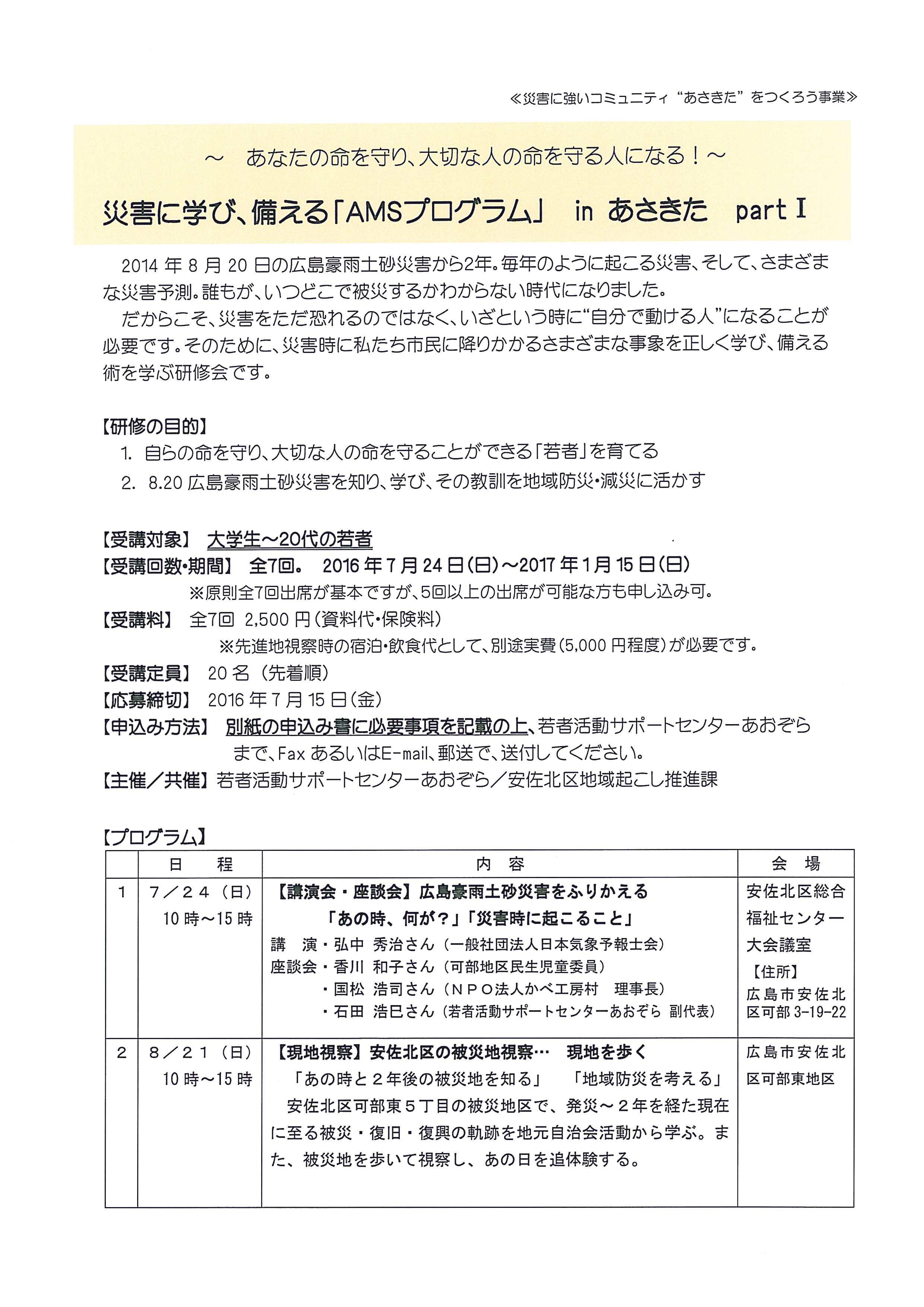 [イベント]災害に学び、備える「AMSプログラム」in あさきた partⅠ