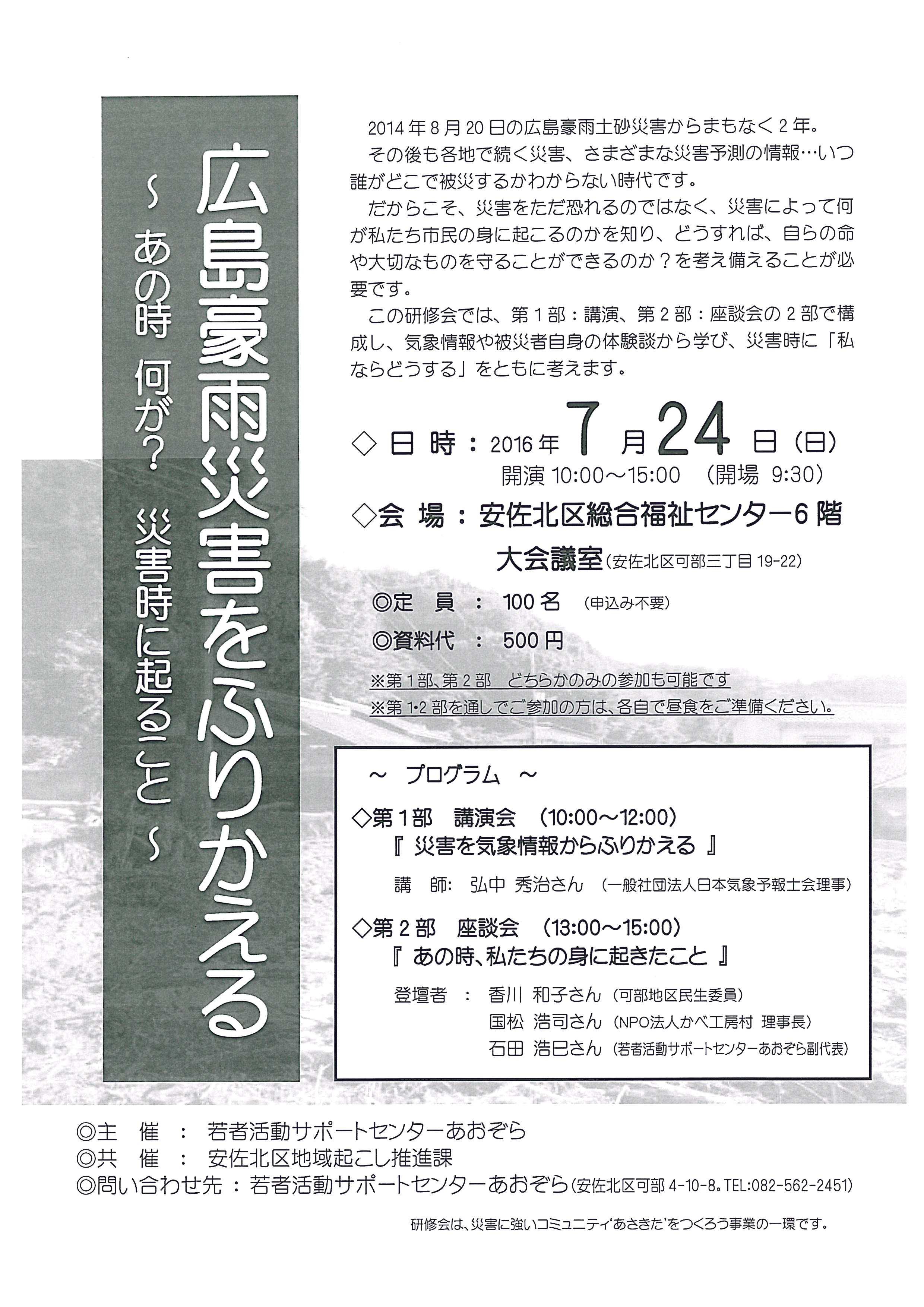 [イベント]広島豪雨災害をふりかえる~あの時 何が?災害時に起きること~
