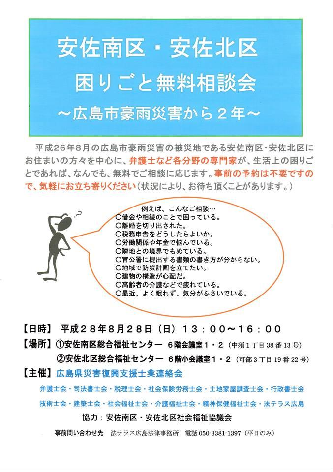 [イベント]安佐南区・安佐北区 困りごと無料相談会