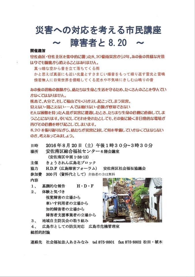 [イベント]災害への対応を考える市民講座 ~障害者と8.20~